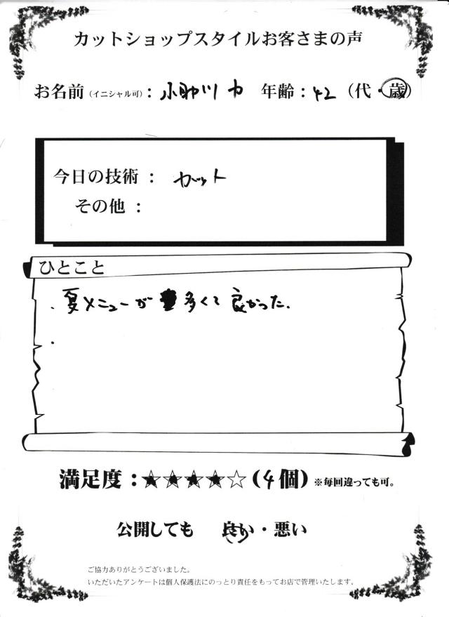スキャン_20160801 (5)