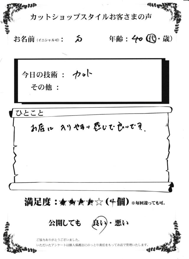 スキャン_20160801 (4)