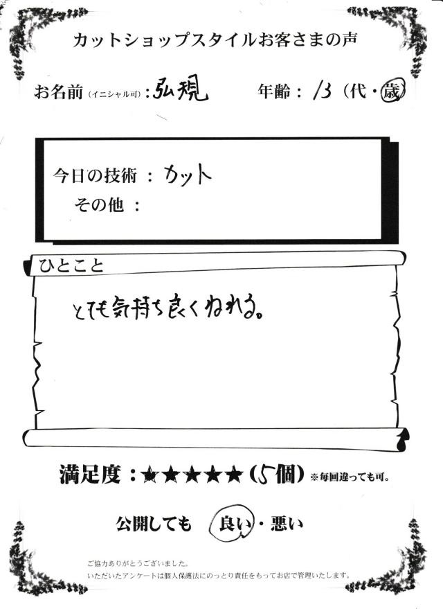 スキャン_20160801 (3)