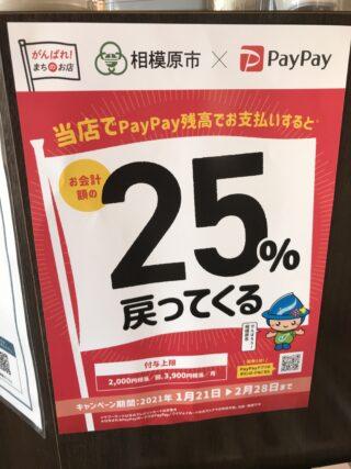 ヘアサロン 理容 バーバー フェード 床屋 サンキューさがみはら!最大25%戻ってくるキャンペーン